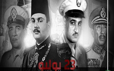 مصر تحيي ذكرى 23 يوليو
